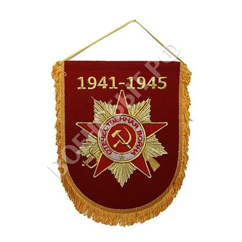 Военторг - Вымпел Отечественная Война