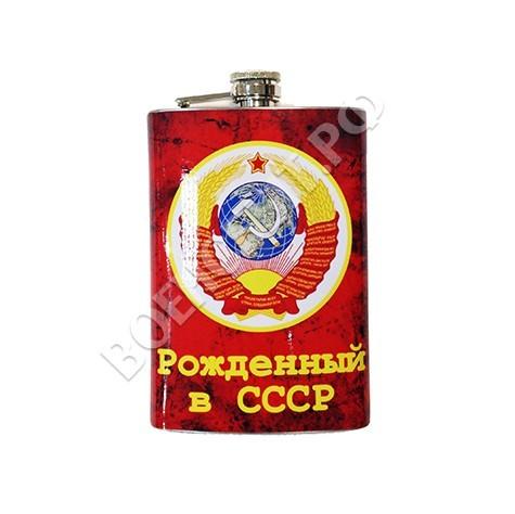 Военторг - Фляжка Рожденный в СССР