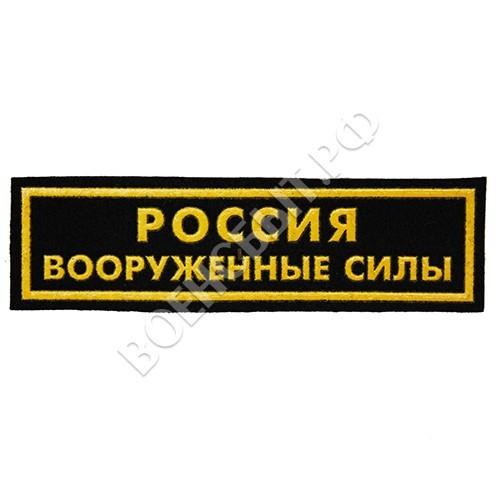 Военторг - Нашивка на грудь ВС России