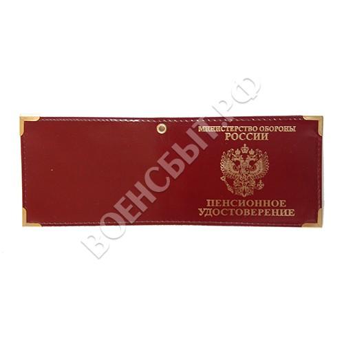 Военторг - Обложка на пенсионное удостоверение МО