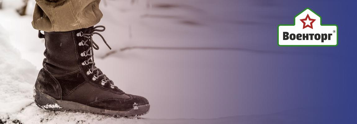 Военторг обувь