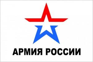 Одежда и футболки Армия России.