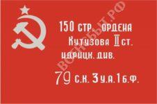 Красный флаг - знамя Победы