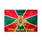 Флаги родов войск Армии России